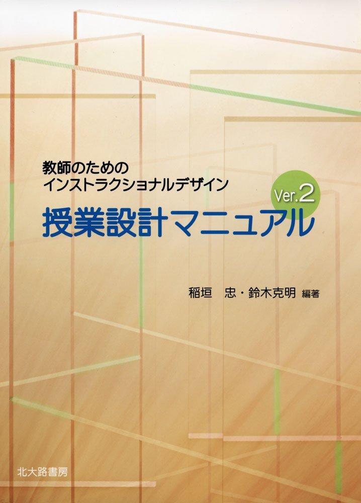 授業設計マニュアルVer.2表紙